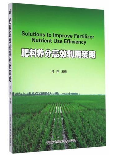 肥料养分高效利用策略
