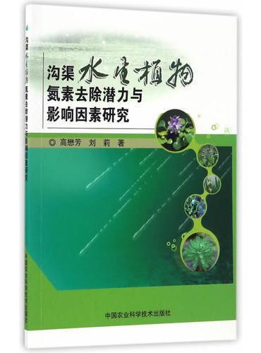 沟渠水生植物氮素去除潜力与影响因素研究