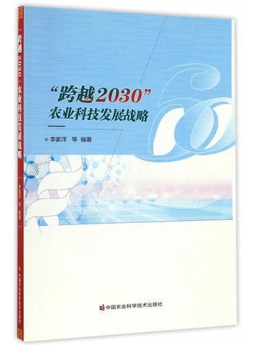 """""""跨越2030""""农业科技发展战略"""