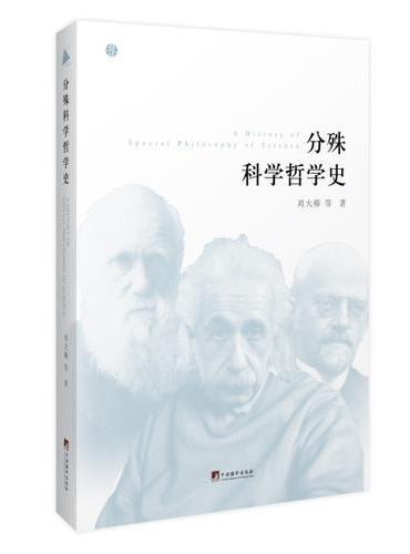 分殊科学哲学史