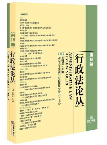 行政法论丛(第19卷)