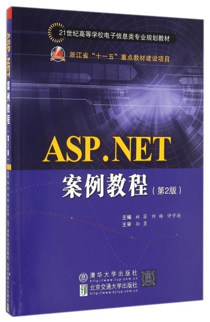 ASP.NET案例教程(第2版)