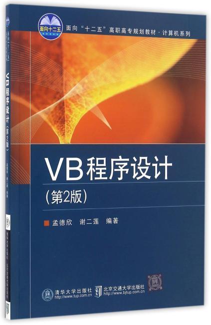 VB程序设计(第2版)