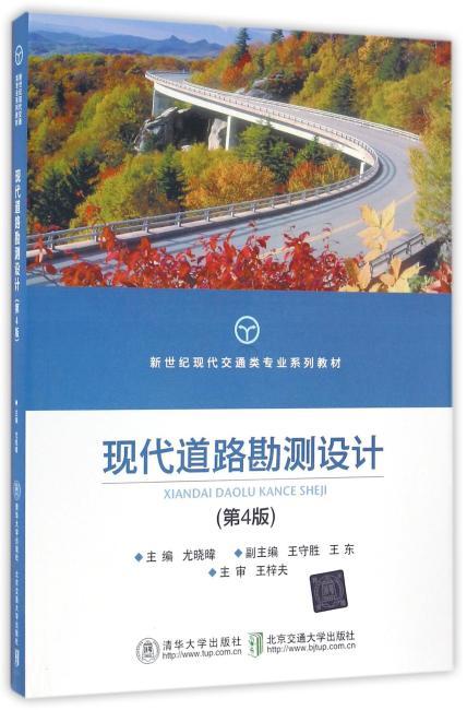 现代道路勘测设计(第4版)