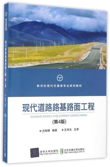 现代道路路基路面工程(第4版)