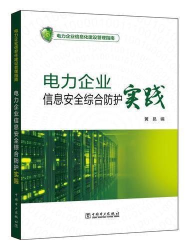 电力企业信息安全综合防护实践