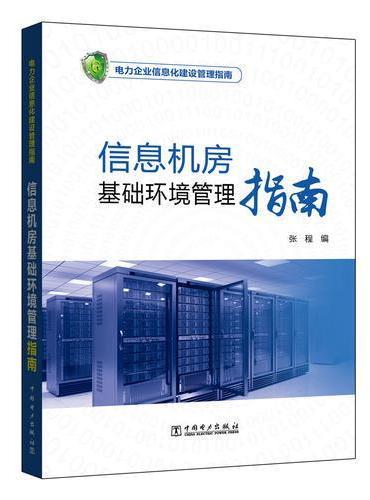 信息机房基础环境管理指南