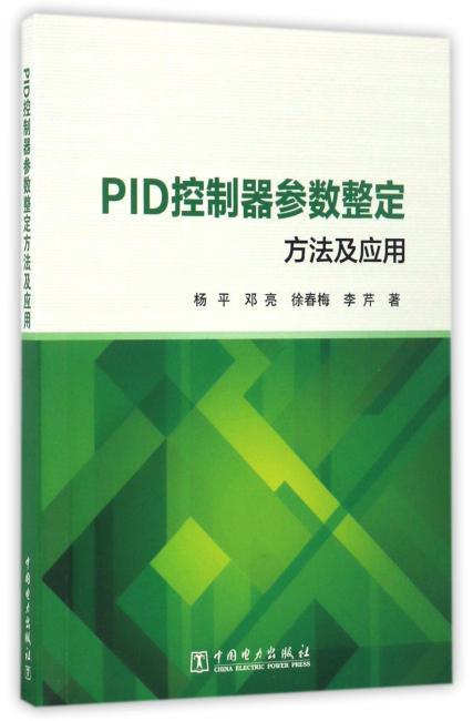 PID控制器参数整定方法及应用