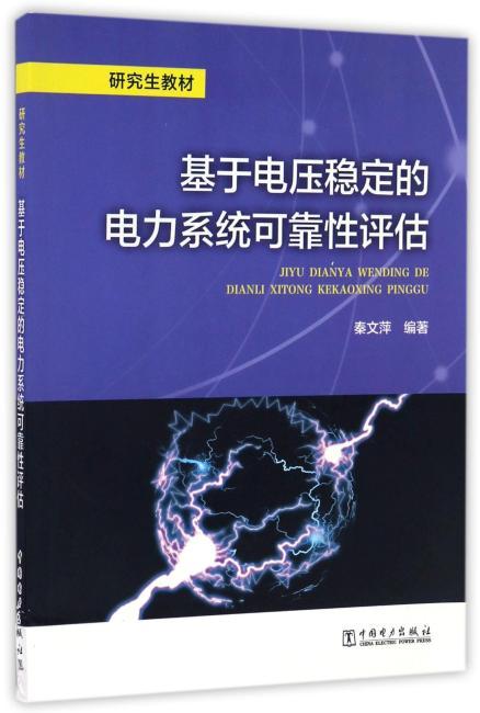 研究生教材 基于电压稳定的电力系统可靠性评估