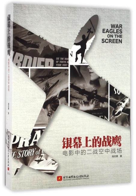 银幕上的战鹰——电影中的二战空中战场