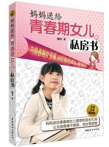 妈妈送给青春期女儿的私房书(全新升级插图版)