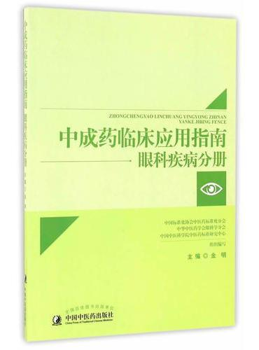 中成药临床应用指南·眼科疾病分册