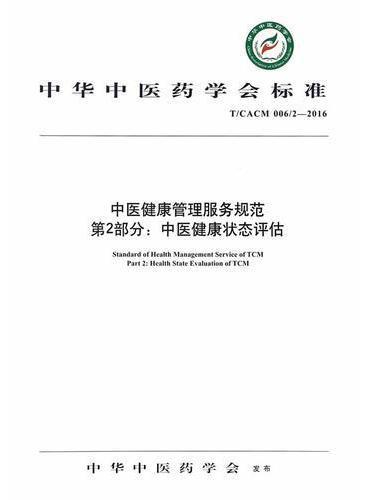 中医健康管理服务规范第2部分 :中医健康状态评估规范