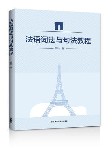 法语词法与句法教程