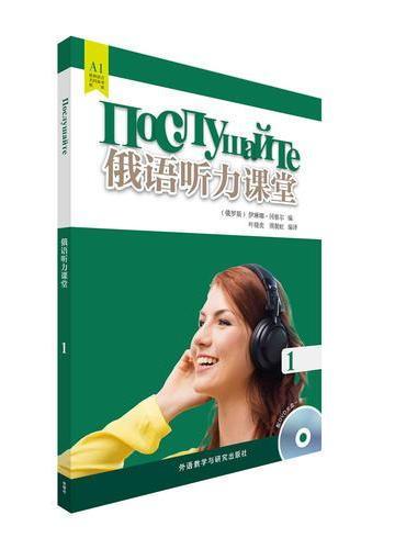 俄语听力课堂(1)