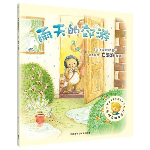 聪明豆绘本第14辑:雨天的郊游