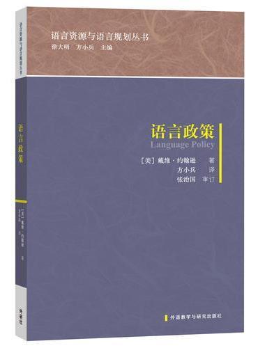 语言政策(语言资源与语言规划丛书)