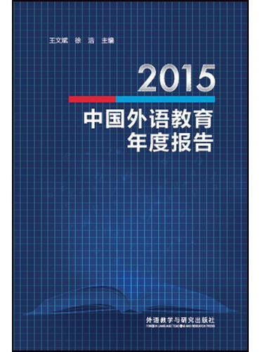 2015中国外语教育年度报告