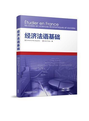 经济法语基础