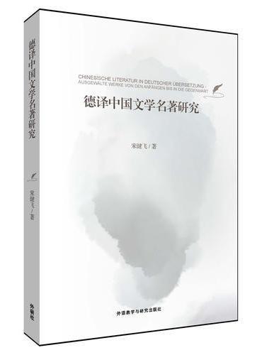 德译中国文学名著研究
