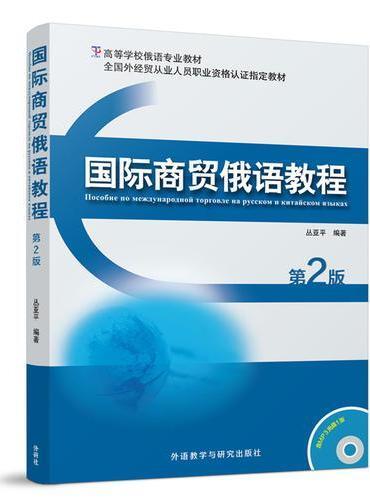 国际商贸俄语教程(第2版)