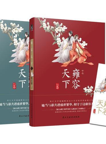 雍容天下(全两册)