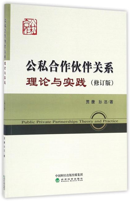 公私合作伙伴关系理论与实践(修订版)