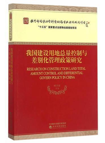 我国建设用地总量控制与差别化管理政策研究