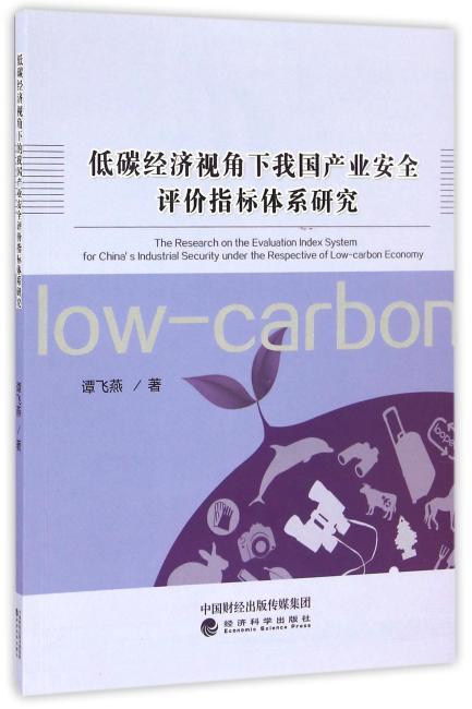 低碳经济视角下我国产业安全评价指标体系研究