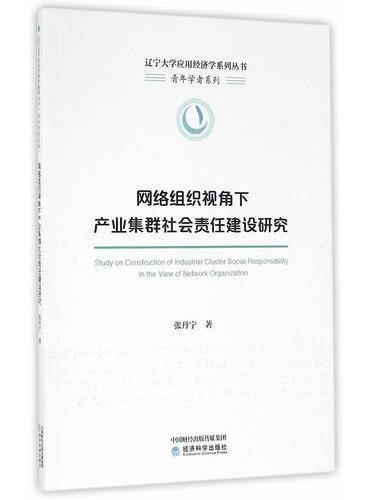 网络组织视角下产业集群社会责任建设研究