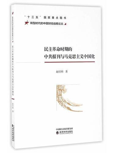 民主革命时期的中共报刊与马克思主义中国化