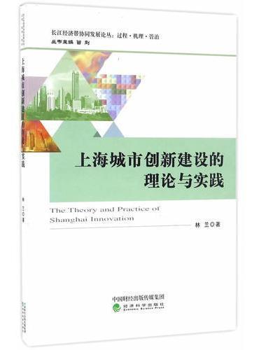 上海城市创新建设的理论与实践