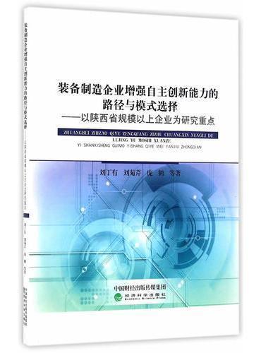 装备制造企业增强自主创新能力的路径与模式选择__以陕西规模以上企业为研究重点