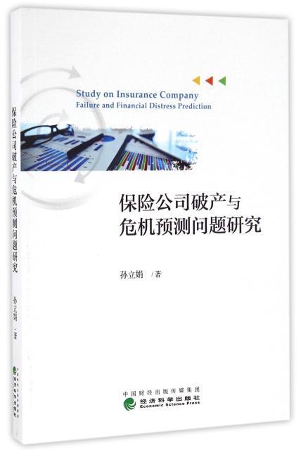 保险公司破产与危机预测问题研究