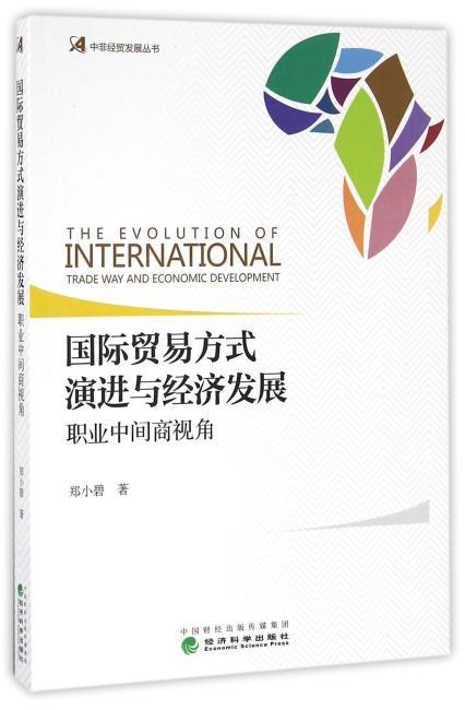 国际贸易方式演进与经济发展:职业中间商视角