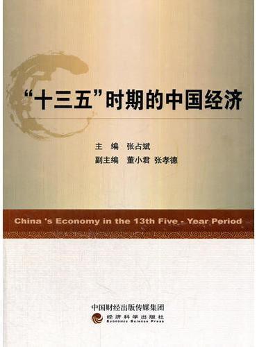 """""""十三五""""时期的中国经济"""