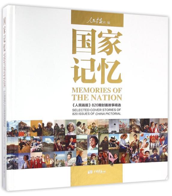 国家记忆:《人民画报》820期封面故事精选