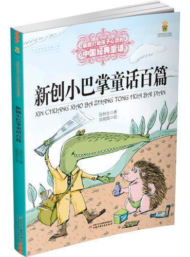 最能打动孩子心灵的中国经典童话——新创小巴掌童话百篇