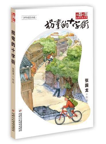 《儿童文学》金牌作家书系——拐弯的十字街