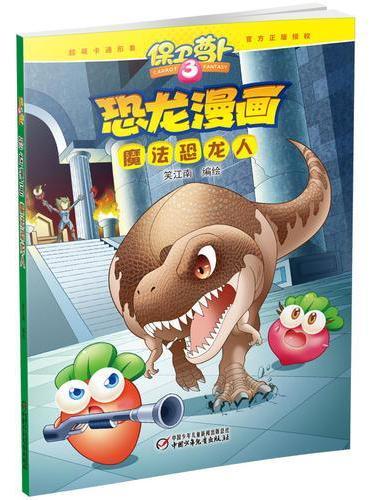 保卫萝卜·恐龙漫画 魔法恐龙人