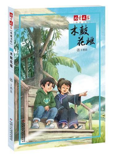 《儿童文学》典藏书库——木鼓花瑶