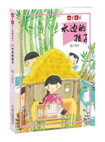 《儿童文学》典藏书库——水边的孩子