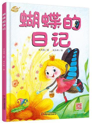 我的日记系列-蝴蝶的日记