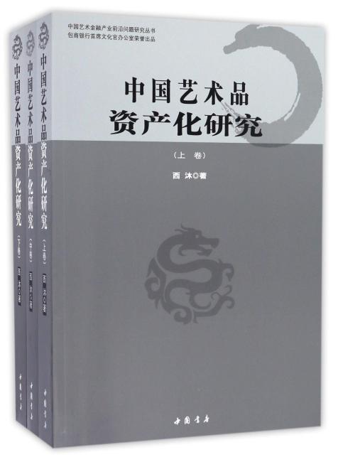 中国艺术品资产化研究(全三册)