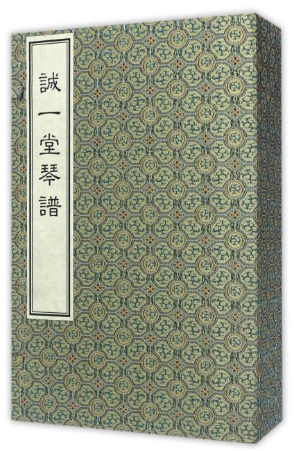 诚一堂琴谱(一函四册)