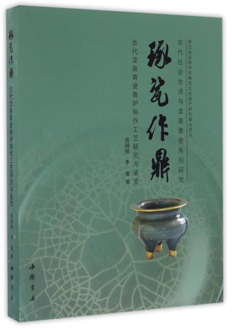 琢瓷作鼎古代龙泉青瓷香炉制作工艺研究与鉴赏