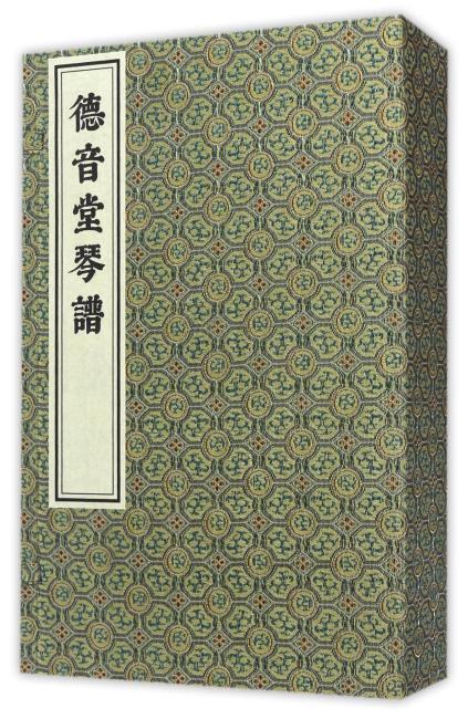 德音堂琴谱(一函四册)