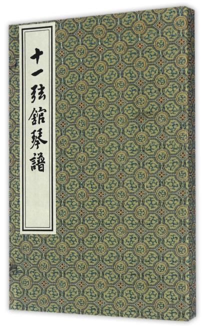 十一弦馆琴谱(一函一册)