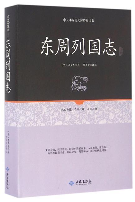 足本原著无障碍东周列国志(精装)