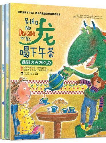 别和龙喝下午茶:幼儿安全意识培养精选绘本(全4册)